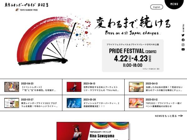 Screenshot of tokyorainbowpride.com