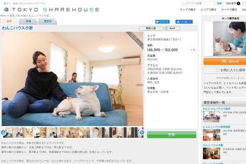 Screenshot of tokyosharehouse.com