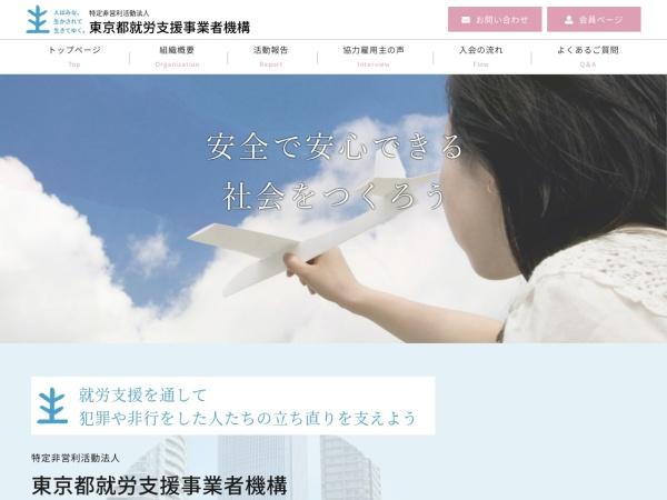 特定非営利活動法人東京都就労支援事業者機構