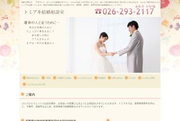 Screenshot of tomiaki.co.jp