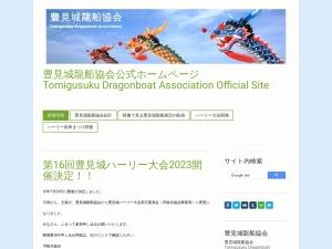 https://tomigusuku-ryusen.jimdo.com/