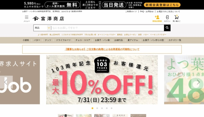 Screenshot of tomiz.com