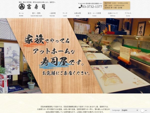 Screenshot of tomizushi.net
