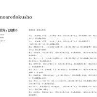 Screenshot of tomoaredokusho.wordpress.com
