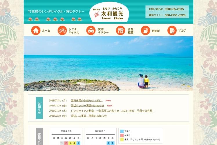 Screenshot of tomori-kankou.com