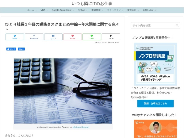 Screenshot of tonari-it.com