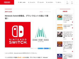 https://topics.nintendo.co.jp/c/article/f9462bc4-f826-11e6-9aaf-063b7ac45a6d.html