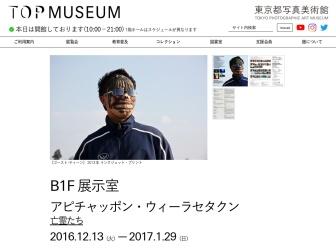 https://topmuseum.jp/contents/exhibition/index-2572.html