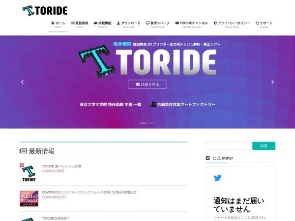 Screenshot of toride.y-artfactory.jp