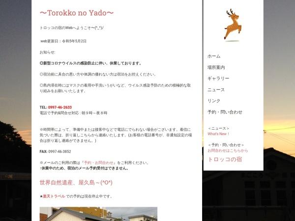 Screenshot of torokkonoyado.jimdofree.com