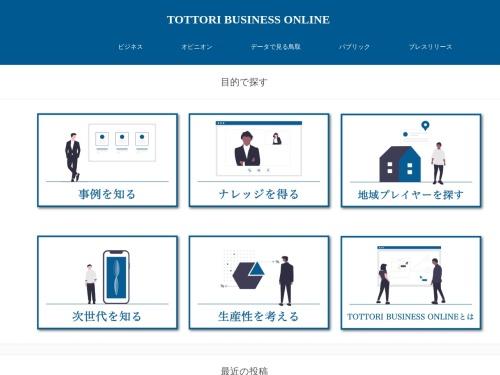 TOTTORI BUSINESS ONLINE