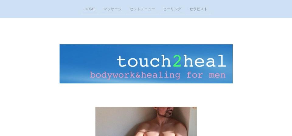 Screenshot of touch2heal.jimdo.com