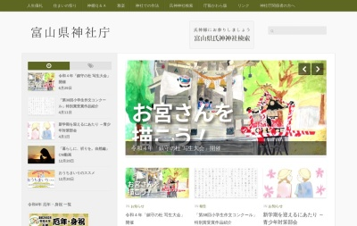 Screenshot of toyama-jinjacho.sakura.ne.jp