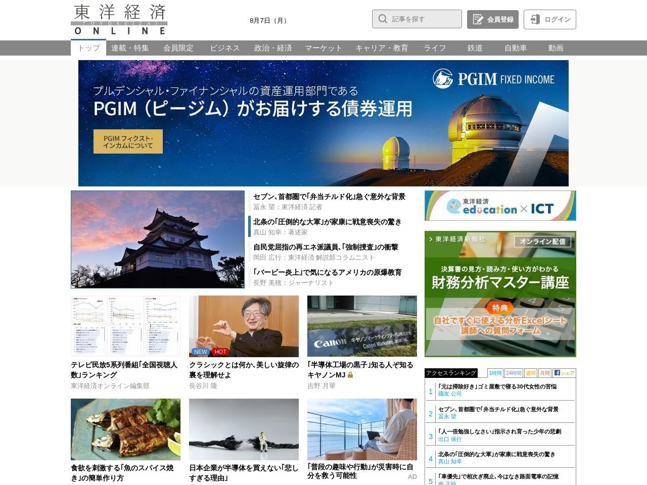Screenshot of toyokeizai.net