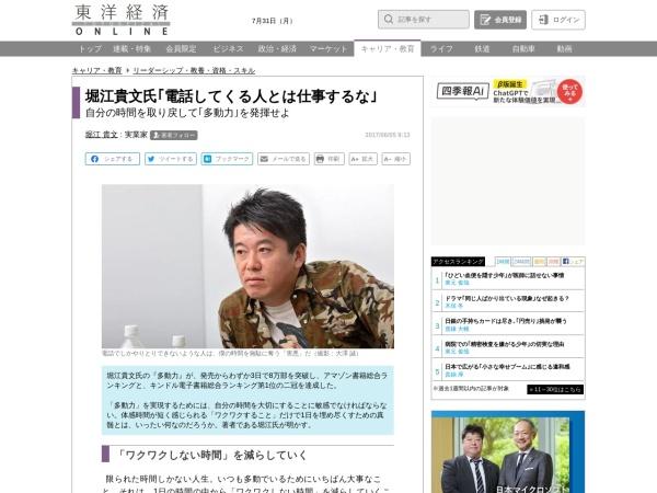 https://toyokeizai.net/articles/-/174408