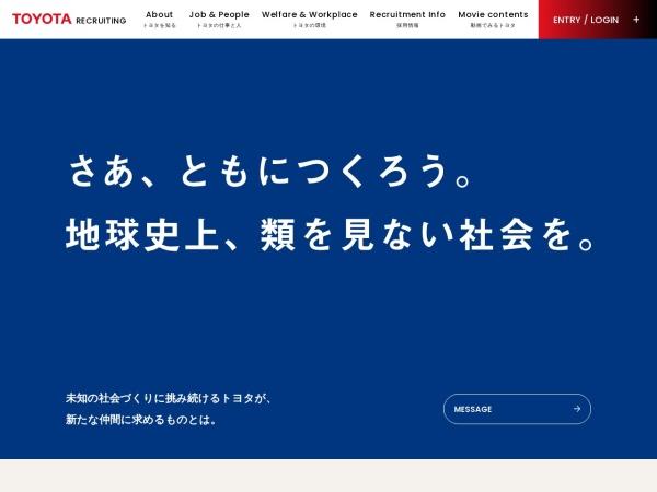 Screenshot of toyota-saiyo.com