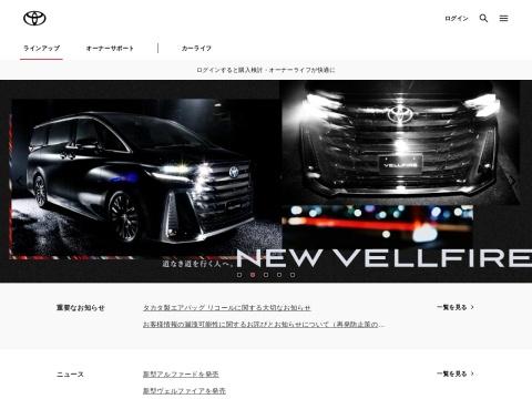 トヨタ自動車(株)WEBサイト