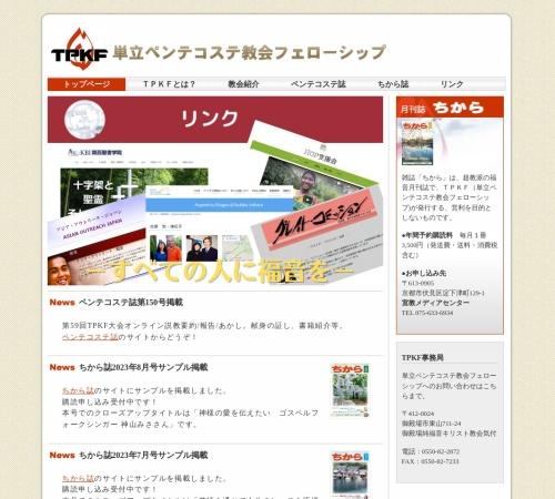 Screenshot of tpkf.org
