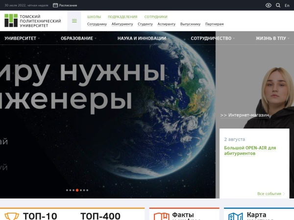 Screenshot of tpu.ru