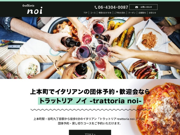 Screenshot of trattorianoi.com