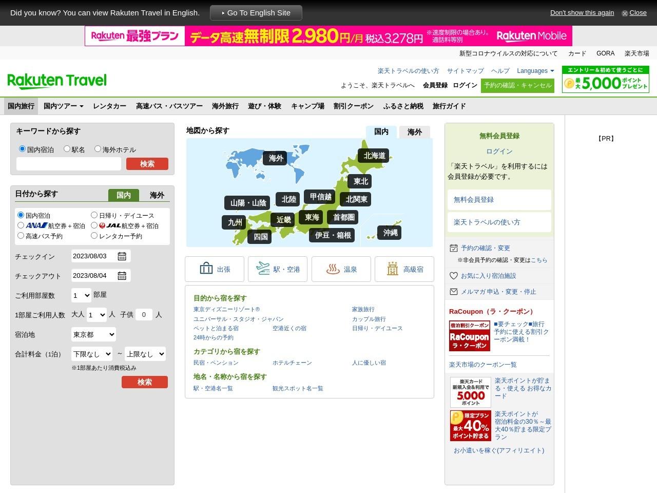 https://travel.rakuten.co.jp/HOTEL/163045/163045.html