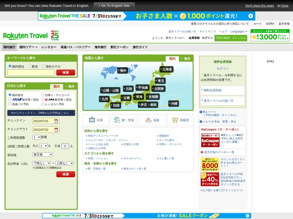 Screenshot of travel.rakuten.co.jp
