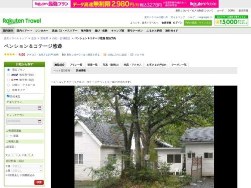https://travel.rakuten.co.jp/HOTEL/14960/14960.html