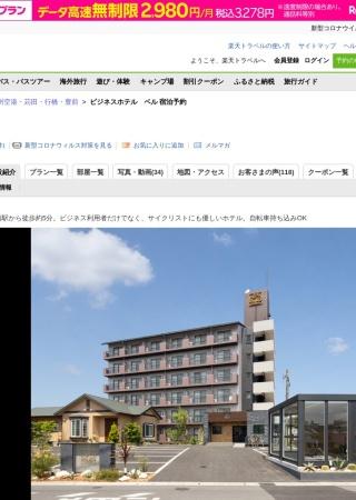 https://travel.rakuten.co.jp/HOTEL/73872/73872.html