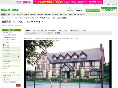 https://travel.rakuten.co.jp/HOTEL/8486/8486.html