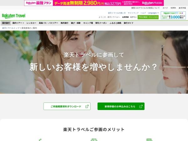 https://travel.rakuten.co.jp/info/solution.html