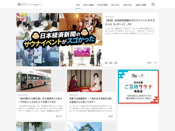 https://travel.spot-app.jp/