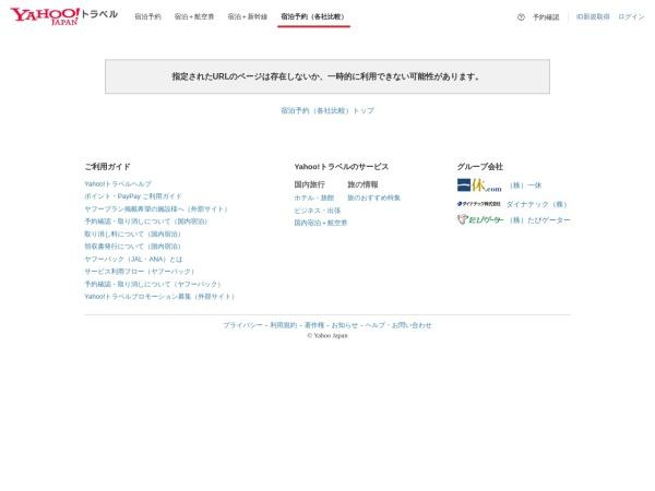 https://travel.yahoo.co.jp/promo/ycoupon/hokkaido/0401/