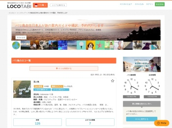 https://traveloco.jp/bali/