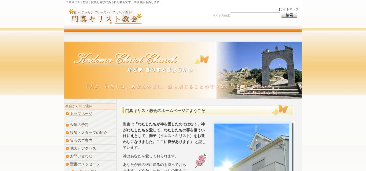 Screenshot of truth-gate.com