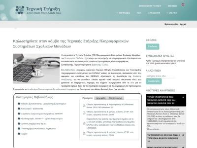 Screenshot of ts.sch.gr