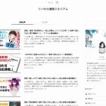 https://tsubasa-stadium.com/shin-osaka/