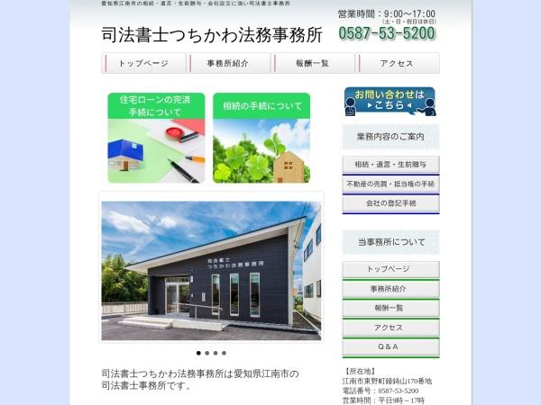 Screenshot of tsuchikawahoumu.sakura.ne.jp
