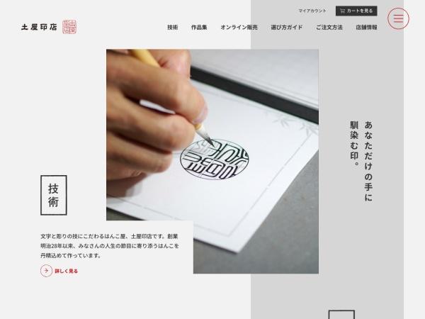 Screenshot of tsuchiya-inten.jp