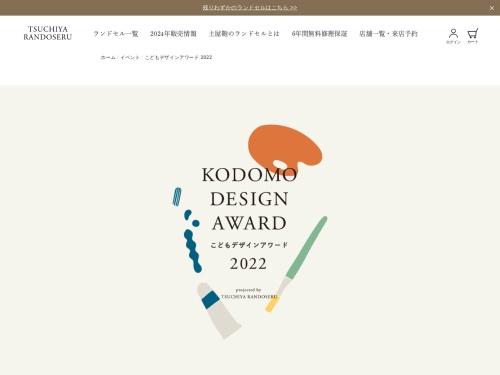 Screenshot of tsuchiya.bz