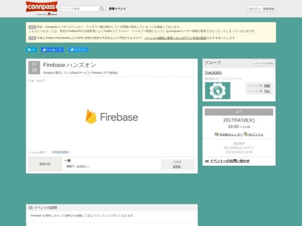 Firebase ハンズオン Googleが運営しているBaaSサービス Firebase 入門 勉強会(主催:TUKUDDO)