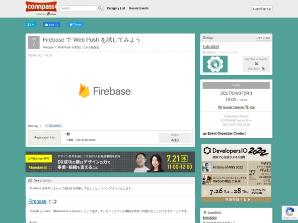 FireBaseでWeb Pushを試してみよう