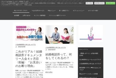 Screenshot of tunagarute-omiaikon.jimdofree.com