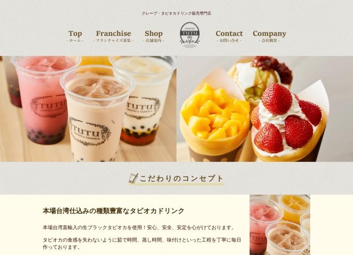 Screenshot of tututapioca.com