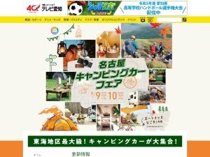https://tv-aichi.co.jp/camping/
