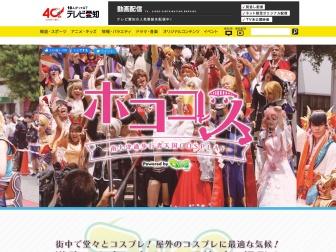 https://tv-aichi.co.jp/hokocos/