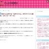 熊本から上京する「みゆうさん」がカワイイと話題に【ボンビーガール】