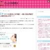 【ナイナイお見合い大作戦】一番人気石井綾さんは誰を選ぶのか!?