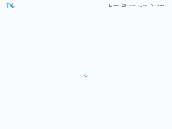 Screenshot of tver.jp