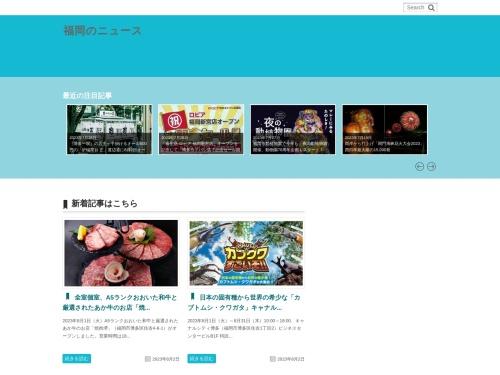 福岡のニュース