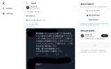 https%3A%2F%2Ftwitter - 高岡由佳インスタやツイッターがかわいい!裁判でホストるなが減刑を求める